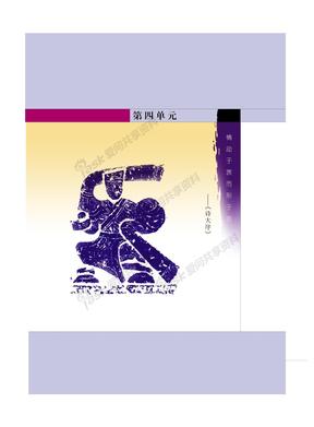 高中语文必修第一册第四单元