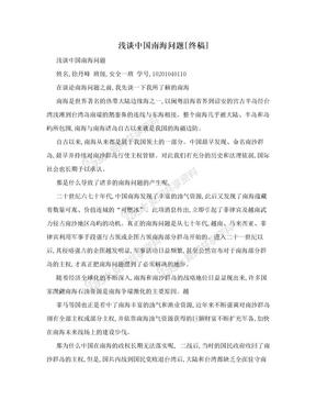 浅谈中国南海问题[终稿]