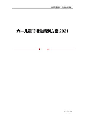 2021年六一儿童节活动策划方案