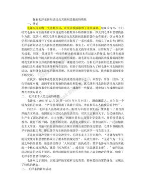 探析毛泽东新闻活动及其新闻思想的特殊性