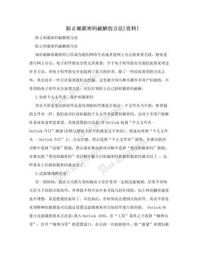 防止邮箱密码破解的方法[资料]