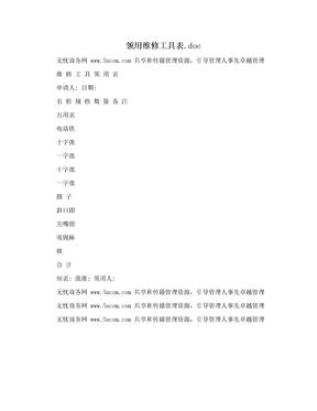 领用维修工具表.doc