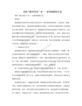 """爱的""""隐身登录""""者——论黄咏梅的小说"""