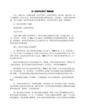 五一劳动节红领巾广播稿选集