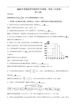 2010年江苏高考数学试卷及解析