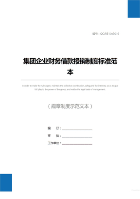 集团企业财务借款报销制度标准范本