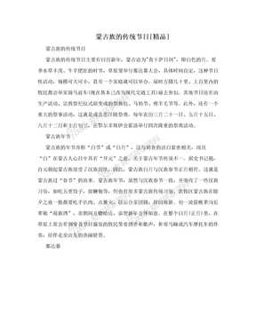 蒙古族的传统节日[精品]
