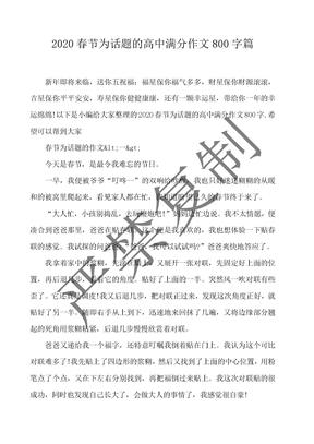 2020春节为话题的高中满分作文800字篇