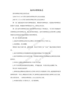 杭州市律师协会