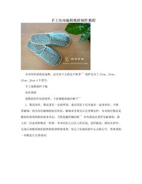 手工室内拖鞋纸样制作教程