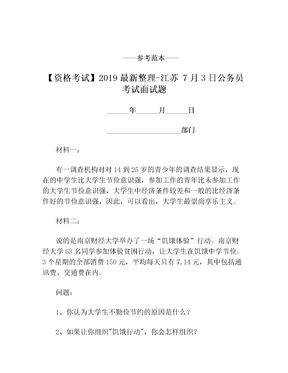 【资格考试】2019最新整理-江苏 7月3日公务员考试面试题