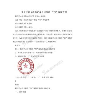 """关于下发《板石矿业公司推进 """"7S""""现场管理"""