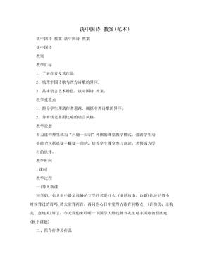 谈中国诗 教案(范本)