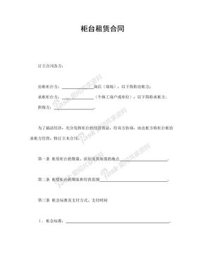 word4租赁合同柜台租赁合同