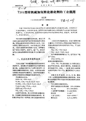 T201型有机硫加氢转化催化剂的工业使用(杜彩霞1992)