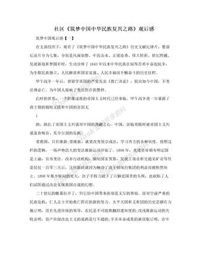 社区《筑梦中国中华民族复兴之路》观后感