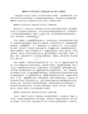 2016学习毛泽东同志《党委会的工作方法》心得体会