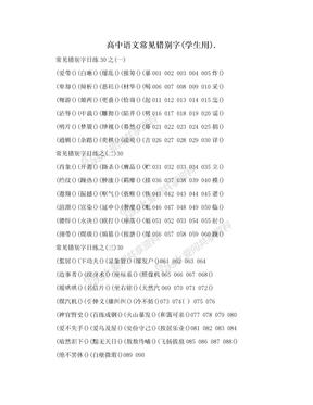 高中语文常见错别字(学生用).