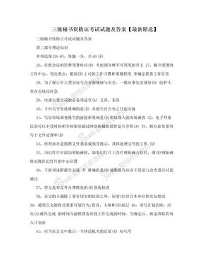 三级秘书资格证考试试题及答案【最新精选】