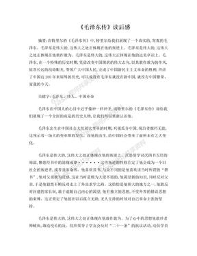 《毛泽东传》读后感
