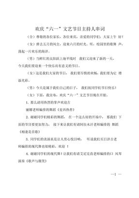 """欢庆""""六一""""文艺节目主持人串词"""