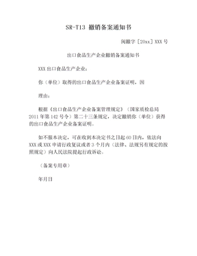 SR-T13 撤销备案通知书