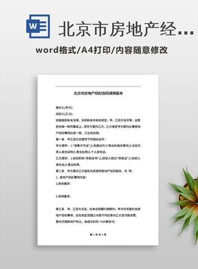 北京市房地产经纪合同通用版本