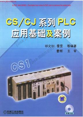 欧姆龙CJCS系列PLC指令教程与大量案例1