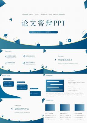 毕业论文答辩设计开题答辩PPT