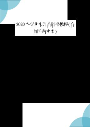 2020大学生实习合同书模板(合同示范文本)