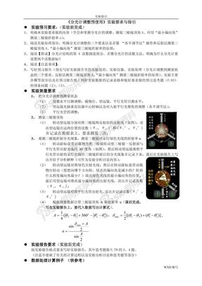 《分光计调整与使用》实验指引