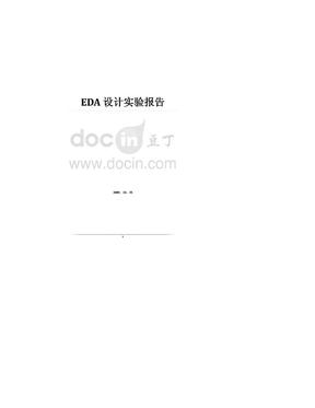 EDA实验报告-单级放大电路-负反馈放大电路-阶梯波发生器