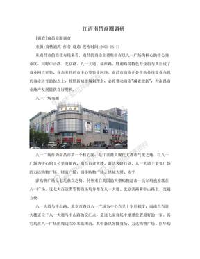 江西南昌商圈调研