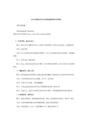 湖南公务员考试面试题型组织管理题