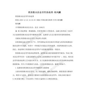 铁基粉末冶金零件热处理-韩凤麟