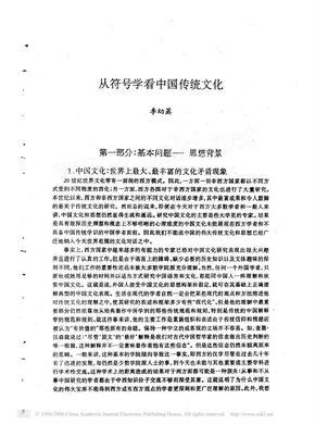 从符号学看中国传统文化