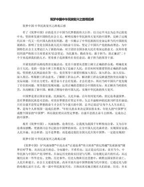 筑梦中国中华民族复兴之路观后感