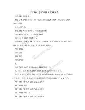 江宁区产学研合作情况调查表