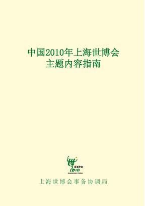 上海世博会主题指南
