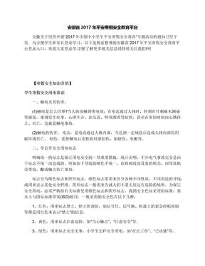 安徽省2017年平安寒假安全教育平台