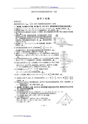 2010年江苏高考数学试卷及参考答案
