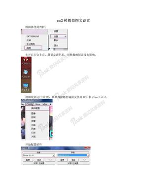 ps2模拟器图文设置
