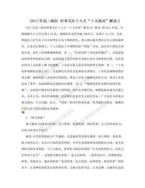 """2013年高三政治 时事关注十八大""""十大热词""""解读2"""
