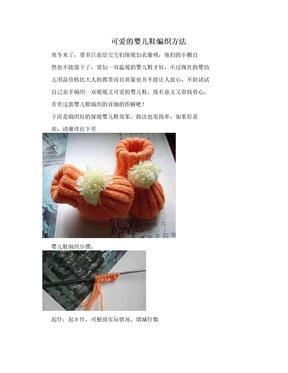 可爱的婴儿鞋编织方法