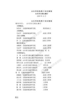 山东省沿海港口布局规划