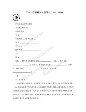 土木工程材料实验指导书_1399150480