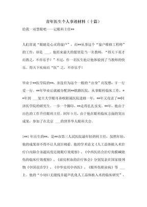 2021年青年医生个人事迹材料(十篇)