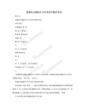 秦都区无烟医疗卫生单位申报评审表