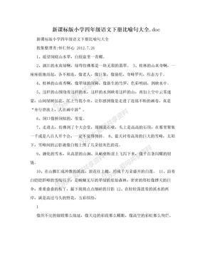 新课标版小学四年级语文下册比喻句大全.doc