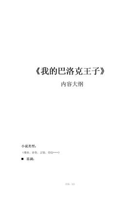 小说大纲模板
